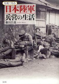 寫眞で見る日本陸軍兵營の生活