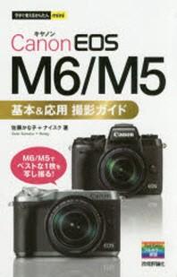 CANON EOS M6/M5基本&應用撮影ガイド