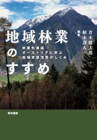 地域林業のすすめ 林業先進國オ-ストリアに學ぶ地域資源活用のしくみ