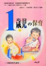 1歲兒の保育 復刻新版