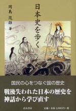 日本史を步く