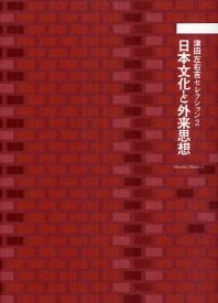 津田左右吉セレクション 2
