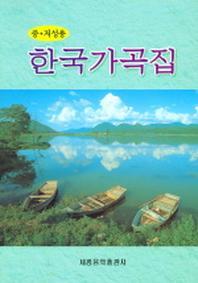 한국가곡집 (중.저성용)