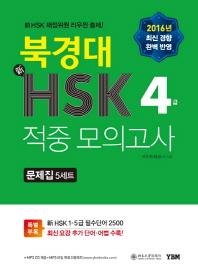 북경대 신HSK 적중 모의고사 4급 문제집