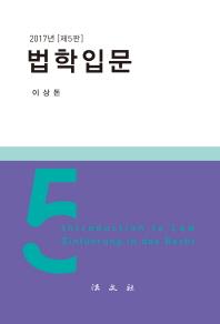 법학입문(2017)