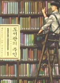도서관의 주인. 1