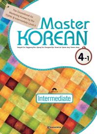 Master KOREAN 4-1: Intermediate(영어판)