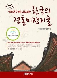 100년 만에 되살리는 한국의 전통미장기술