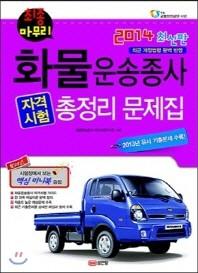 화물운송종사 자격시험 총정리 문제집 최종마무리(2014)(8절)