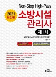 소방시설관리사 제1차(2021)