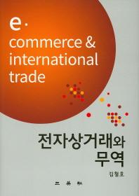 전자상거래와 무역