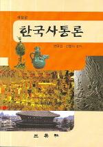 한국사통론 (개정판)