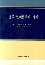 한국 현대문학의 이해