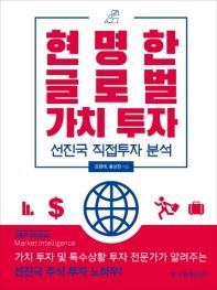 현명한 글로벌 가치 투자