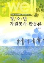 청소년 자원봉사 활동론