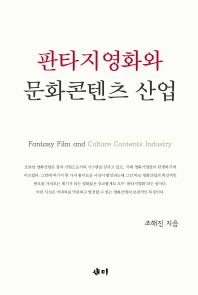 판타지영화와 문화콘텐츠 산업