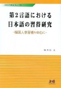 제2언어에 관한 일본어의 습득연구