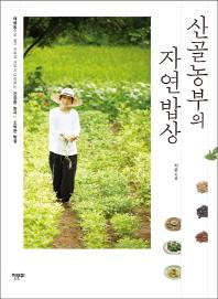 산골농부의 자연밥상