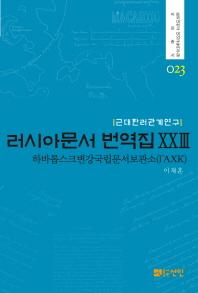 근대한러관계연구 러시아문서 번역집. 23