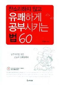 잔소리하지 않고 유쾌하게 공부시키는 법 60