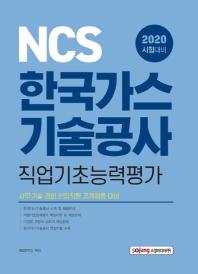 NCS 한국가스기술공사 직업기초능력평가(2020)