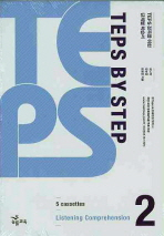TEPS BY STEP LISTENING COMPREHENSION. 2(TAPE)