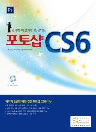 펼치면 마법처럼 완성되는 포토샵 CS6