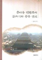 홍대용 연행록의 글쓰기와 중국 인식