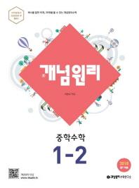 개념원리 중학 수학 1-2(2021)