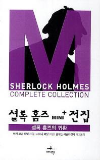 셜록 홈즈 Mini+ 전집: 셜록 홈즈의 귀환