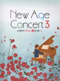뉴에이지 피아노 콘서트. 3