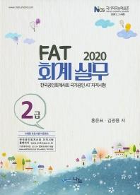 FAT 회계실무 2급(2020)