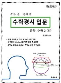 수학경시 입문 중학 수학2(하)(2017)