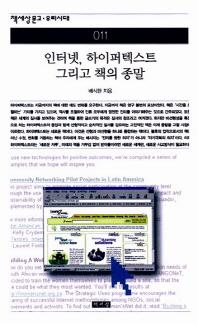 인터넷 하이퍼텍스트 그리고 책의 종말(책세상문고 우리시대 11)