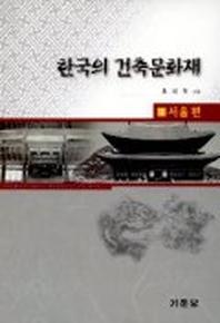 한국의 건축문화재 1(서울편)(CD-ROM 1장 포함)
