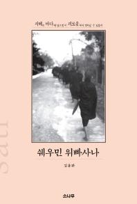 쉐우민 위빠사나