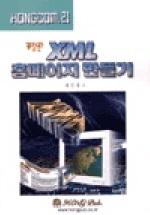 XML 홈페이지 만들기(S/W포함)(개정판)