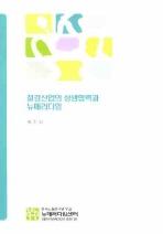 철강산업의 상생협력과 뉴패러다임(2007)