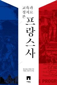 교육과 정치로 본 프랑스사