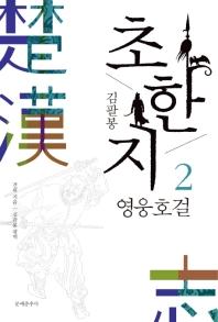 김팔봉 초한지. 2: 영웅호걸