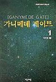 가니메데 게이트 1