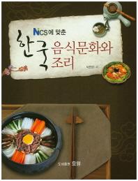 Ncs에 맞춘 한국 음식문화와 조리