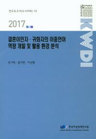 결혼이민자 귀화자의 이중언어 역량 개발 및 활용 환경 분석(2017)