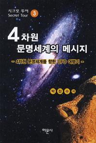4차원 문명세계의 메시지. 3: 4차원 문명세계를 향한 UFO 여행기