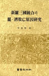 신라삼국통합과 여.제패망원인연구