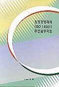 환경경영체제(ISO 14001) 추진실무지침