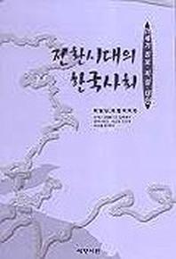 전환시대의 한국사회