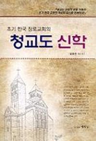 초기 한국 장로교회의 청교도 신학