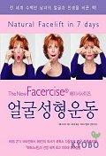 페이서 사이즈 얼굴성형운동