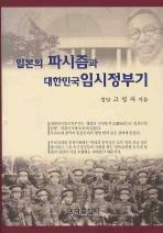 일본의 파시즘과 대한민국 임시정부기